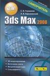 3ds Max 2008. Самоучитель Глушаков С.В.