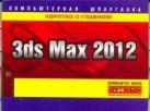 Харьковский А.В. - 3ds Max 2012' обложка книги