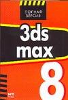 Чумаченко И.Н. - 3ds max 8' обложка книги