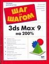 Чумаченко И.Н. - 3ds Max 9 на 200%' обложка книги