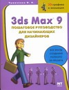 Чумаченко И.Н. - 3ds max 9. Пошаговое руководство для начинающих дизайнеров' обложка книги