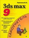 Чумаченко И.Н. - 3ds max 9. Эффективные приемы работы' обложка книги