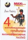 Лайлз Д. - 4 всепобеждающие привычки высокоэффективных людей' обложка книги