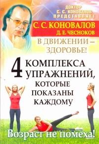 Коновалов С.С. - 4 комплекса упражнений, которые показаны каждому. В движении - здоровье! обложка книги