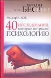 Хок Р. - 40 исследований, которые потрясли психологию' обложка книги