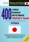 400 самых важных иероглифов японского языка. Прописи