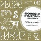 Маккэлэм Г.Л. - 4000 мотивов: буквы, буквицы, иероглифы' обложка книги