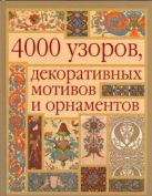 Маккэлэм Г.Л. - 4000 узоров, декоративных мотивов и орнаментов' обложка книги
