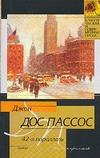 Дос Пассос Д. - 42-я параллель' обложка книги