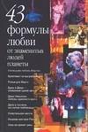 Минченок Д.А. - 43 формулы любви от знаменитых людей планеты' обложка книги