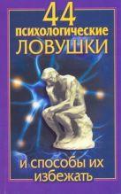 Медянкин Н. - 44 психологические ловушки и способы их избежать' обложка книги