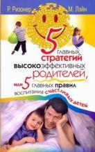 Ризонер Роберт - 5 главных стратегий высокоэффективных родителей, или 5 главных правил воспитания' обложка книги