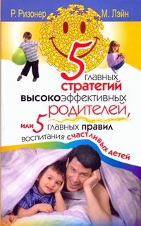 Ризонер Роберт - 5 главных стратегий высокоэффективных родителей, или 5 главных правил воспитания обложка книги