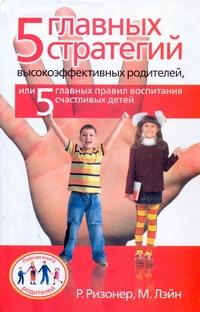 5 главных стратегий высокоэффективных родителей, или 5 главных правил воспитания Ризонер Роберт