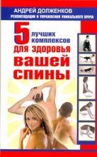 Долженков А.В. - 5 лучших комплексов для здоровья вашей спины' обложка книги