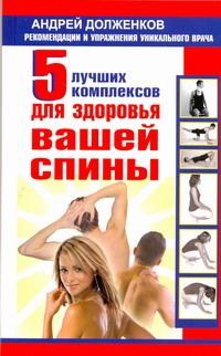 Долженков А.В. - 5 лучших комплексов для здоровья вашей спины обложка книги
