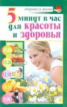 Чижова Анна - 5 минут в час для красоты и здоровья' обложка книги