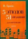 Брамс Й. - 5 этюдов, 51 упражнение для фортепиано' обложка книги