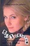 Великина Екатерина - 50 & 1 история из жизни жены моего мужа' обложка книги