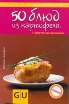 Шинхарль Корнелиа - 50 блюд из картофеля. От простого до изысканного' обложка книги