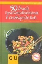 Дузи Таня - 50 блюд, приготовленных в сковородке вок' обложка книги