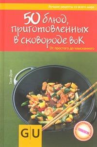 50 блюд, приготовленных в сковородке вок Дузи Таня