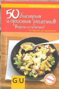Видеманн Карола 50 быстрых и простых рецептов. Вкусно и полезно!