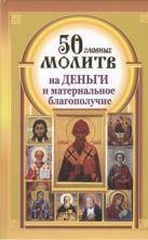 Берестова Н - 50 главных молитв на деньги и материальное благополучие' обложка книги