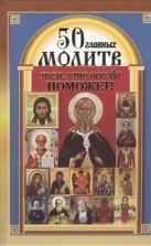 Карпухина Виктория - 50 главных молитв тем, кто всегда поможет' обложка книги