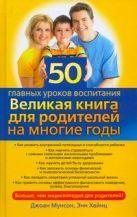 Мунсон Джоан - 50 главных уроков воспитания' обложка книги