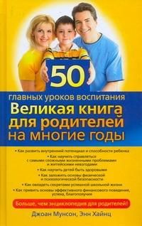50 главных уроков воспитания Мунсон Джоан