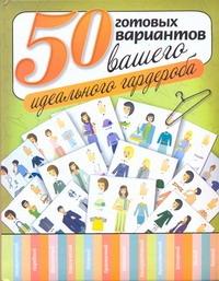 50 готовых вариантов вашего идеального гардероба Кулагина Екатерина
