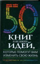 Батлер-Боудон Т. - 50 книг и великих идей, которые помогут вам изменить свою жизнь' обложка книги