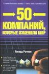 Ротман Говард - 50 компаний, которые изменили мир' обложка книги