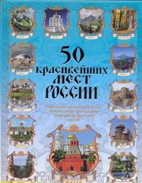 50 красивейших мест России Сингаевский В.Н.