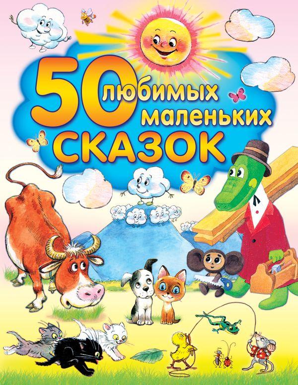Сутеев Владимир Григорьевич, Успенский Эдуард Николаевич 50 любимых маленьких сказок