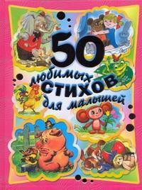 50 любимых стихов для малышей