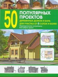 50 популярных проектов деревянных домов и бань для участка от 6 соток и более каталог проектов загородных домов вып 8