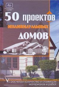 Молотов И.И. - 50 проектов индивидуальных домов обложка книги
