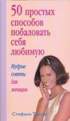 Турлес Стефани - 50 простых способов побаловать себя любимую' обложка книги
