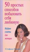 Турлес Стефани - 50 простых способов побаловать себя любимую обложка книги