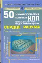 Андреас Стив - 50 психологических приемов, которые обязан знать каждый психолог - практик' обложка книги