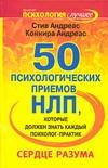 50 психологических приемов, которые обязан знать каждый психолог - практик