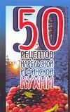 Токарева Г.Г. - 50 рецептов карельской и финской кухни' обложка книги