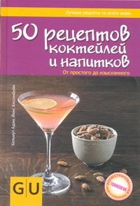 50 рецептов коктейлей и напитков