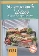 Райхель Дагмар - 50 рецептов обедов. Вкусно! Быстро! Полезно! От простого до изысканного' обложка книги
