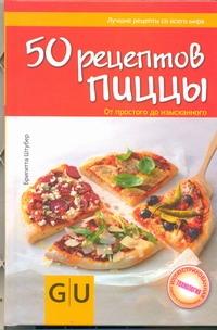 50 рецептов пиццы. От простого до изысканного - фото 1