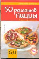 Штубер Бригитта - 50 рецептов пиццы. От простого до изысканного' обложка книги