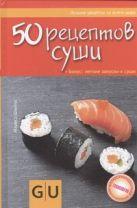 Швилус Марис - 50 рецептов суши. + Бонус: легкие закуски к суши' обложка книги