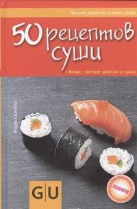 50 рецептов суши. + Бонус: легкие закуски к суши Швилус Марис